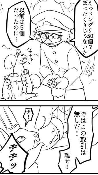 大和リスと取引する鶴多